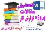 710873x150 - دانلود تحقیق و مقاله  نقش فناوري اطلاعات در سازمانهاي مختلف